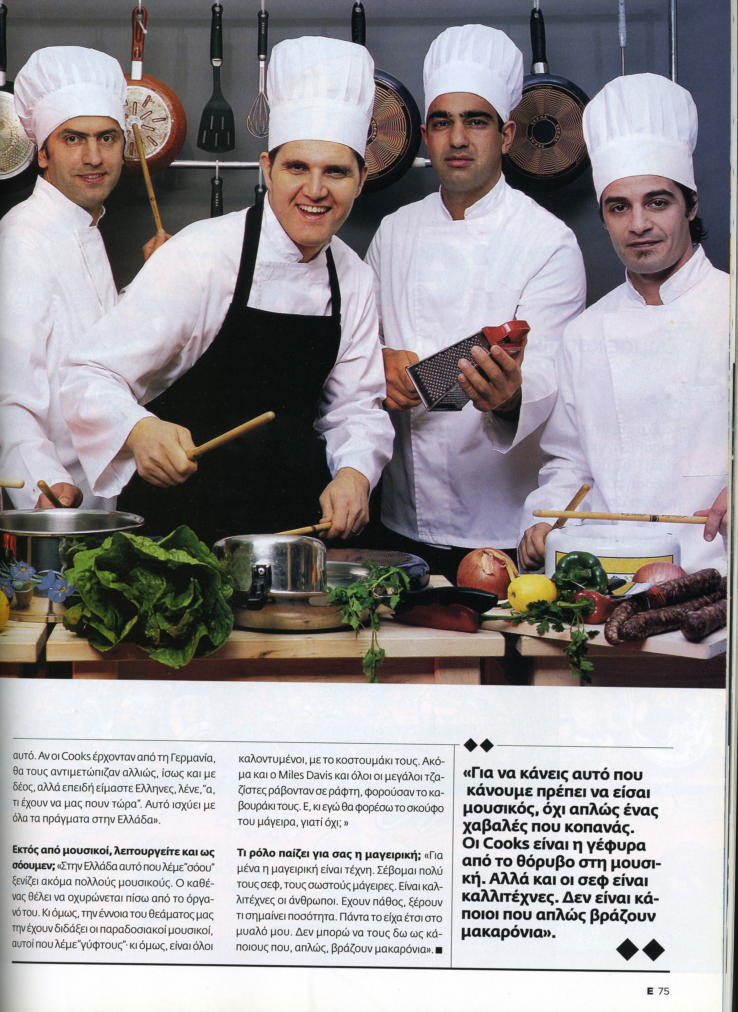 "cooks_epsilon.jpg - [el]The Cooks, Συνέντευξη στο ΕΨΙΛΟΝ[en]""The Cooks"", interview to Epsilon magazine"